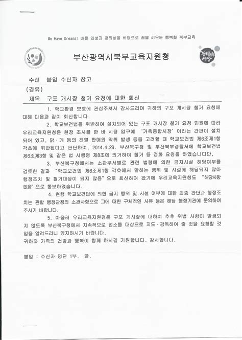 Petition Of The Letter Z Petition Update 183 South Korean Government Puts The
