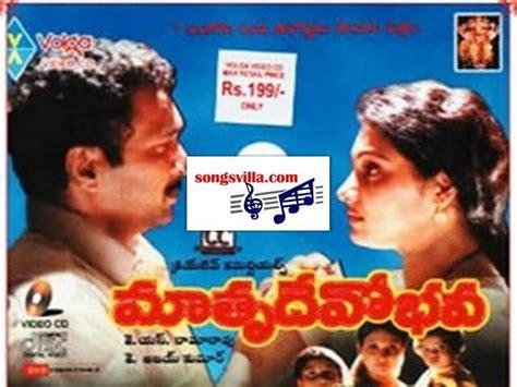 download vidio cangehgar mp3 mp3 songs download matrudevobhava telugu movie mp3 songs