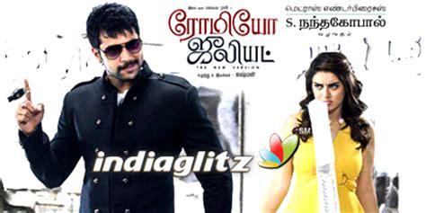theme music of romeo juliet tamil movie romeo juliet review romeo juliet tamil movie review