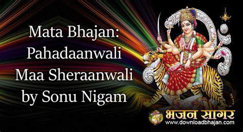 o jangal ke raja meri maiya ko leke aaja mata vaishno devi bhajan sonu nigam bhajan sagar
