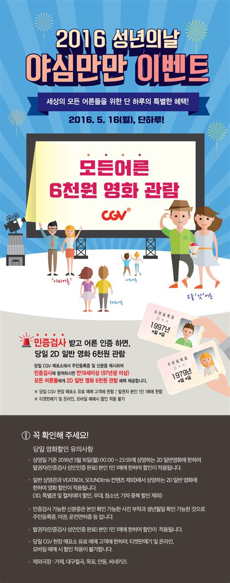 cgv event 이벤트 event cgv 스페셜이벤트 2016 성년의 날 야심만만 이벤트 mlbpark