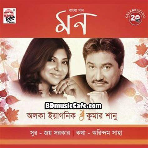 download mp3 album of kumar sanu mon 2015 by alka yagnik kumar sanu full album download