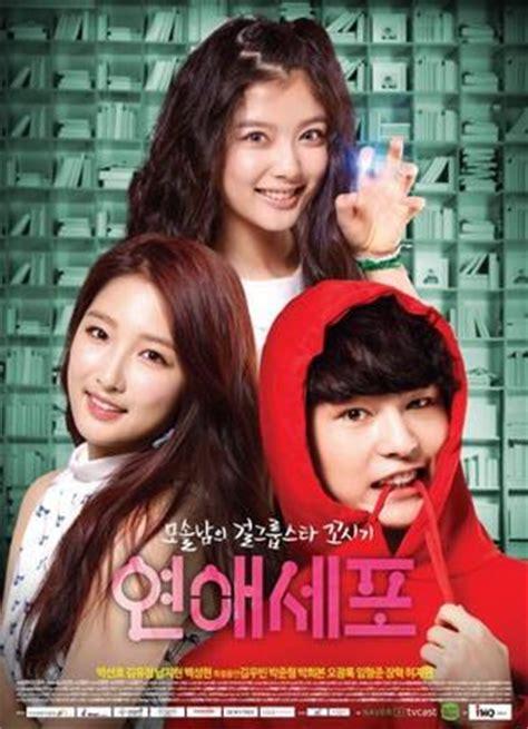 exo film izle drama cor 233 en love cells 15 233 pisodes com 233 die romance et