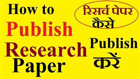 how to publish a research paper in a journal publish research paper how to publish your research
