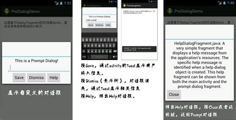 layoutinflater oncreateview pro android学习笔记 四五 dialog 2 dialogfragment 学步园