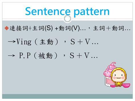 sentence pattern v s ppt 分詞構 句 participial construction powerpoint