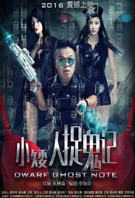 film ghost note 2016 china movies a e action movies adventure