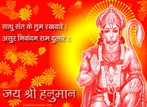 gif wallpaper hanuman happy hanuman jayanti images gif hd wallpaper