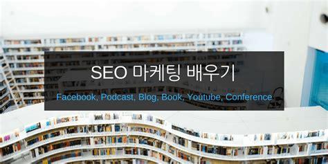 Seo Marketing Company 2 by Seo를 공부하려면 어떻게 해야하나요