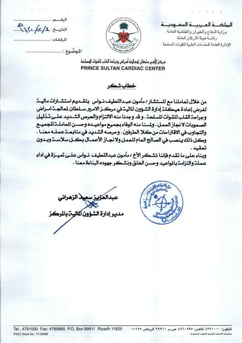 Thank You Letter Quality Assurance arab organization for quality assurance in education