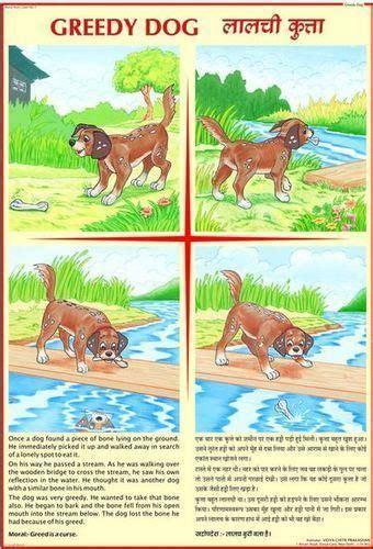 image result  greedy dog story  hindi greedy dog