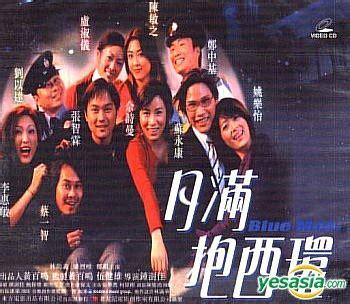 film blue taiwan yesasia blue moon taiwan version vcd julian cheung