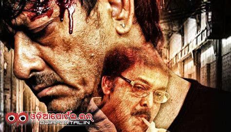 full hd video odia ollywood action movie gunda ଗ ଣ ଡ of sidhanta