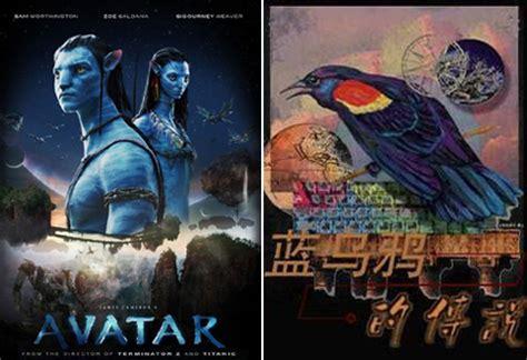 misteri film avatar hah ternyata film avatar jiplakan dari sebuah novel cina