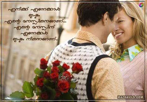 pin malayalam romantic love sms funny quotes on pinterest romantic quotes for husband in malayalam image quotes at