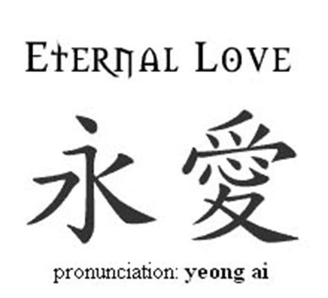 japanese tattoo eternal love ideogramma amore eterno