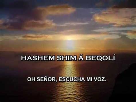 bendicion sacerdotal en hebreo yevarejeja salmo 130 en hebreo canta haim israel mima amaquim