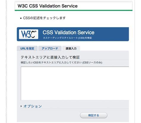 html validation w3c html validation w3c 2012 11 23 firefoxの設定 tokyo q studio