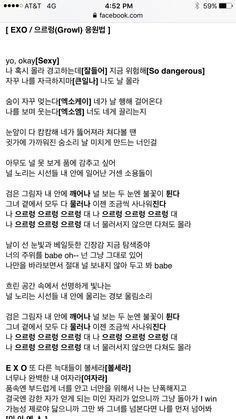 exo fanchant power exo overdose fan chant exo concert pinterest exo and