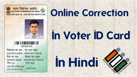 Address Search By Voter Id How To Change Voter Id Name Dob Address Gender Ect