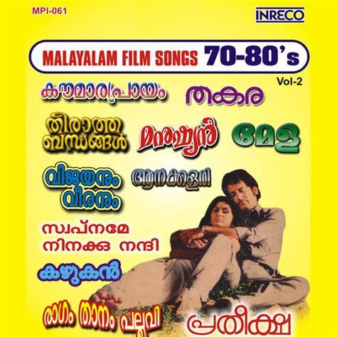 malayalam film lion songs free download malayalam film songs 70 80 s vol 2 songs download