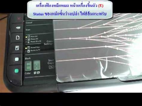 Reset Printer Hp Deskjet K209a | ว ธ การเซ ทหม กเม อหม กหมด hp k209a reset cartridge when