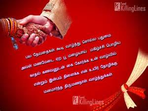 in tamil kavithai and quotes about wedding thirumanam in tamil