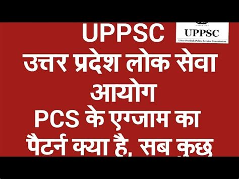 pattern of up lower pcs pcs paper syllabus buzzpls com