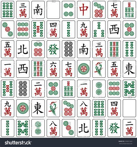 pattern mahjong games seamless texture mahjong majiang tiles bamboos stock