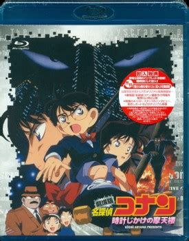 Detective Conan Time Bombed Skyscraper 1997 名侦探柯南剧场版 Detective Conan Movie Collection 1997 2012 1080p Bluray H 264 Truehd 6 0 R6472279