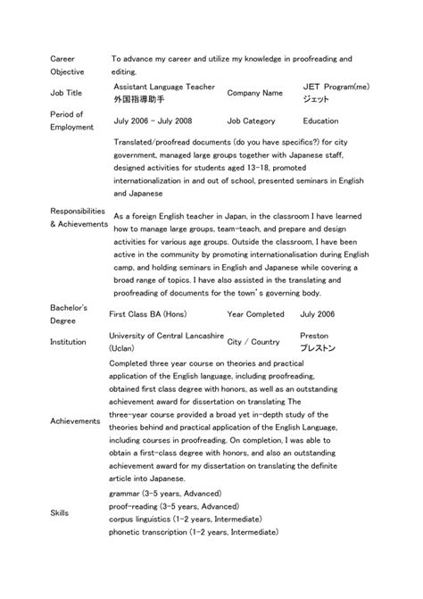 Resume Objective Exles Career Objective Statement Exles
