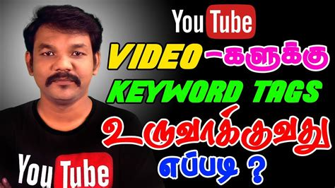 html tutorial youtube in tamil how to create youtube video tags youtube tutorials in