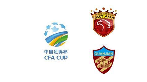 Cfa Vs League Mba by 2017 Cfa Cup Shanghai Sipg Vs Tianjin Quanjian