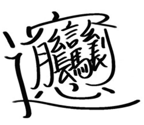 chinese character biang biang biang noodles chinese hot sauce noodles omnivore