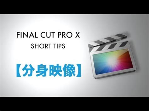 Final Cut Pro Tips | final cut pro x short tips 分身映像の作り方 youtube