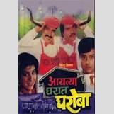 Ashok Saraf And Laxmikant Berde | 200 x 300 jpeg 16kB
