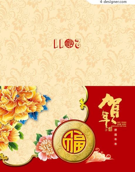 new year greeting card psd 4 designer 2011 new year greeting card template