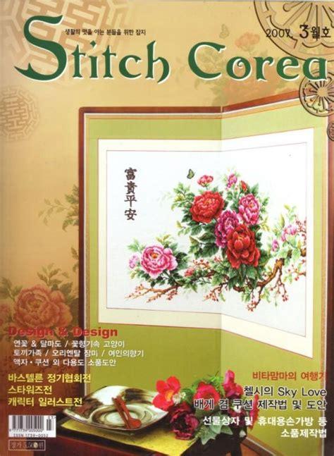 Stitch And Craft 2007 by Gallery Ru фото 1 Dome Stitch Corea 2007 3
