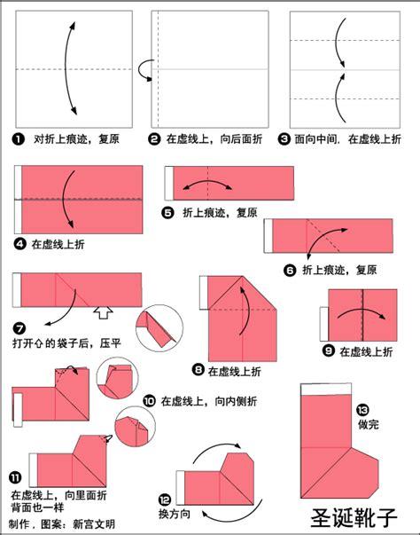 Origami Boot - origami santa boot