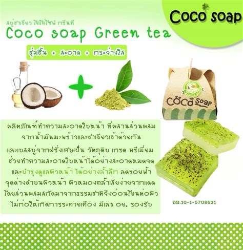 Coco Soap By Baby Green Tea coco soap plus green tea by baby สบ มะพร าวส ตรชาเข ยว