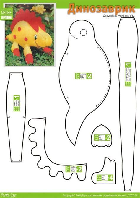 plush toy pattern design software dino dinosaur softie stuffed toy pattern sewing handmade