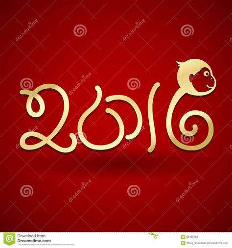 new year monkey message happy new year monkey stock vector image 59475769