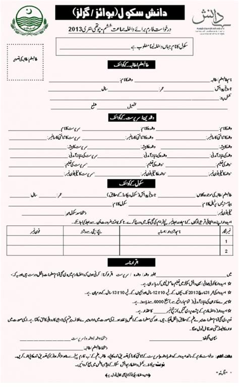 punjab daanish schools admission for session 2013 pakworkers