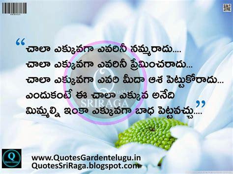 telugu top inspirational quotes alone quotes
