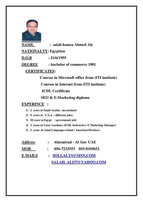 Sample Resume Format For Uae Jobs by Sample Of Curriculum Vitae For Teachers Curriculum Vitae