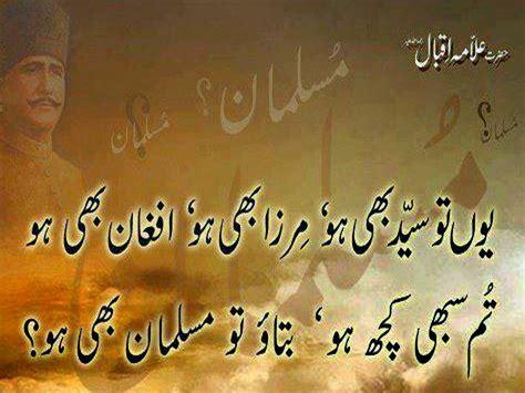 shayari allama iqbal roman english images iqbal urdu poetry steemit
