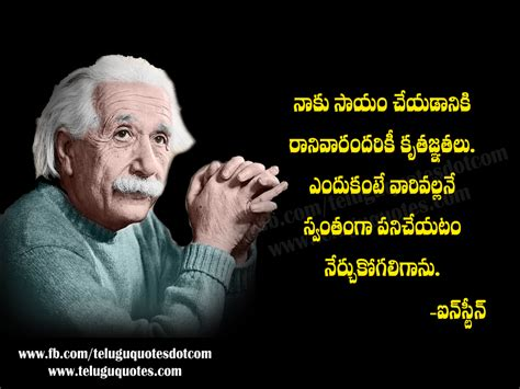 einstein biography telugu i m very thankful to those who did not help me because of