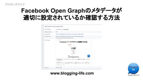 Membuat Facebook Open Graph | facebook open graphのメタデータが適切に設定されているか確認する方法 ブロギングライフ