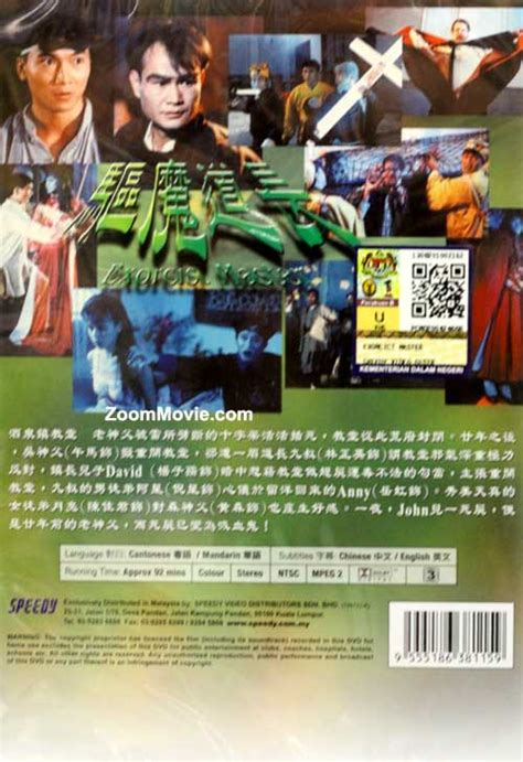 film exorcist master exorcist master dvd hong kong movie 1993 cast by 林正英
