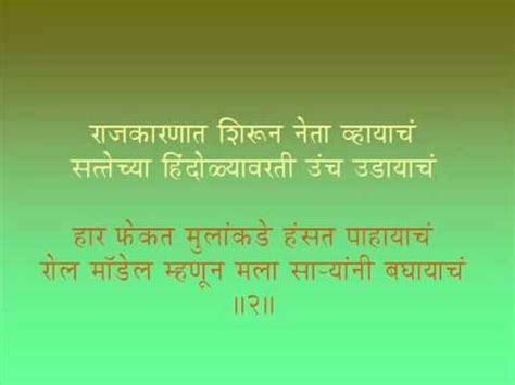 marathi bhavgeete marathi song म झ एक स वप न आह i have a dream marathi